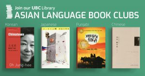 2018 Asian Language Book Clubs